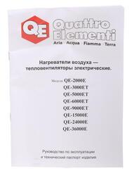 Тепловая пушка электрическая Quattro Elementi QE-24000E
