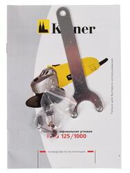 Углошлифовальная машина Kolner KAG 125/1000