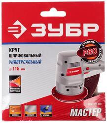 """Круг шлифовальный ЗУБР """"МАСТЕР"""" 35561-115-080"""