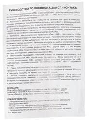 Cтартовые провода Контакт 400А