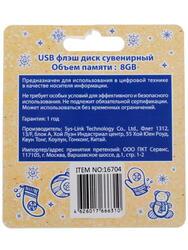 Память USB Flash Дедушка Мороз 8 Гб