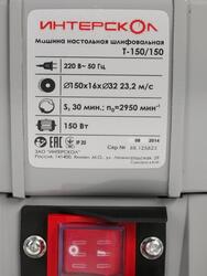 Точильный станок Интерскол T-150/150
