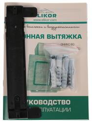 Вытяжка каминная ELIKOR Оникс 60 черный