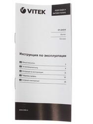 Блендер VITEK VT- 3418 W белый