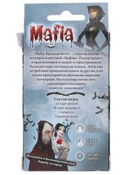 Игра настольная Мафия: Кровная месть