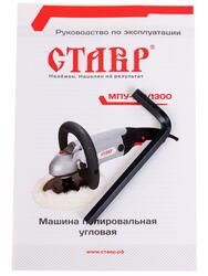 Полировальная машина Ставр МПУ-180/1300