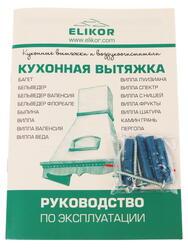 Вытяжка каминная ELIKOR Бельведер 60П-650-П3Г бежевый
