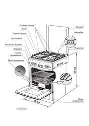 Газовая плита GEFEST 6500-03 0044 черный
