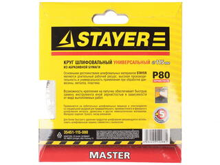 "Круг шлифовальный STAYER ""MASTER"" 35451-115"