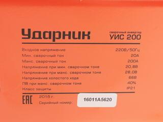 Сварочный аппарат Ударник УИС 200