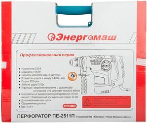 Перфоратор Энергомаш ПЕ-2511П
