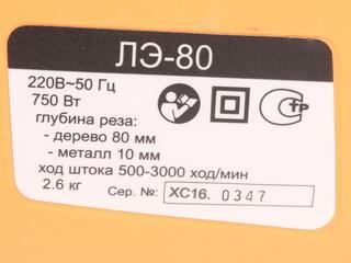 Электрический лобзик ВИХРЬ ЛЭ-80