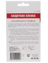 "5""  Пленка защитная для смартфона Highscreen Power Five Evo"