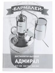 Дистиллятор Бармалей Адмирал 2005