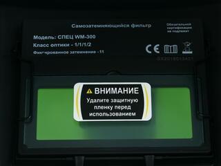 Маска сварочная СПЕЦ WM-300