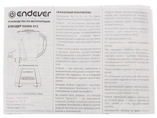 Блендер Endever Sigma-012 черный