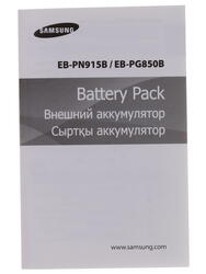 Портативный аккумулятор Samsung EB-PN915BWRGRU белый