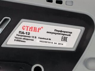 Перфоратор Ставр ПА-12