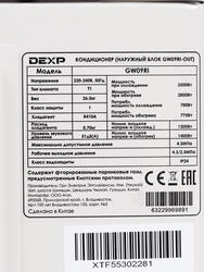 Сплит-система DEXP GW09RI