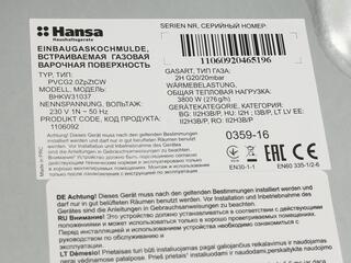 Газовая варочная поверхность Hansa BHKW31037