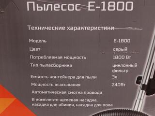 Пылесос DEXP E-1800 серый