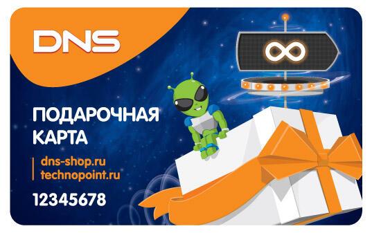 Подарочные карты с гибким номиналом. Сеть магазинов цифровой и бытовой  техники DNS ... b916ff0f3b8