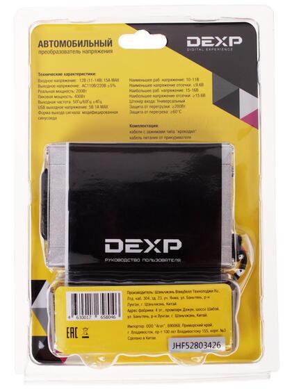 Инвертор DEXP CAR 200W