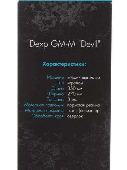 """Коврик DEXP GM-M """"Devil"""""""