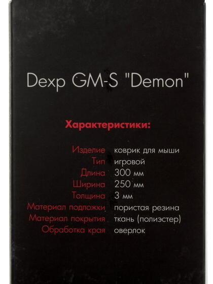 "Коврик DEXP GM-S ""Demon"""