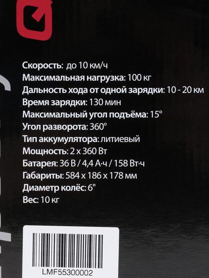Гироскутер DEXP Q3 белый