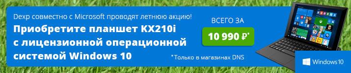 Планшет DEXP Ursus KX210i 32 Гб