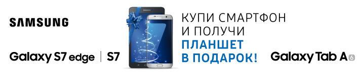 Купи Samsung Galaxy S7 / S7 Edge и получи планшет Samsung в подарок!