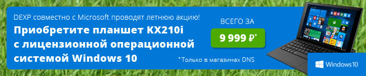 2016.07.15-09.01 KX210i ускорение продаж РЦ 9990