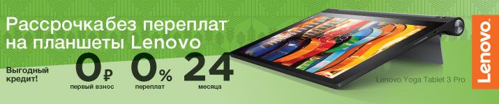 Рассрочка* на планшеты Lenovo!