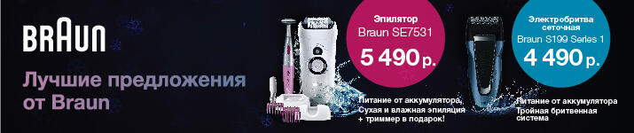 Braun промо Брит+Эпи