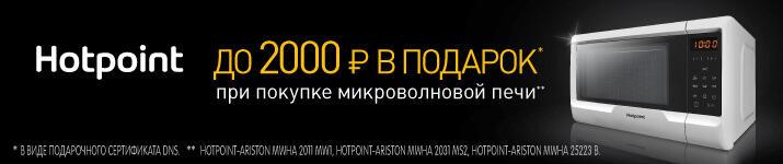 Акция «Купи микроволновую печь Hotpoint-Ariston и получи подарочный сертификат до 2 000 рублей!»