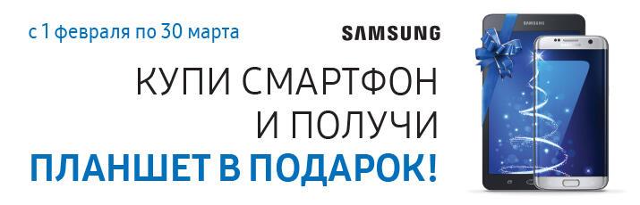 При покупке смартфона -планшет Samsung в подарок!