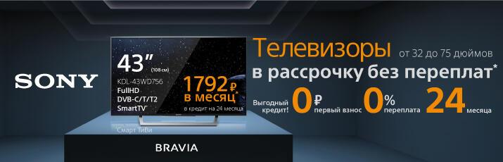 Телевизоры SONY в рассрочку без переплат*!