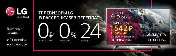 Телевизоры LG в рассрочку без переплат*!