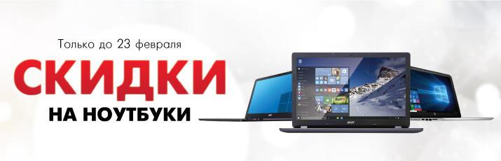 Распродажа ноутбуков!
