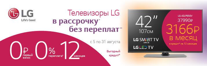 Tелевизоры LG в рассрочку*