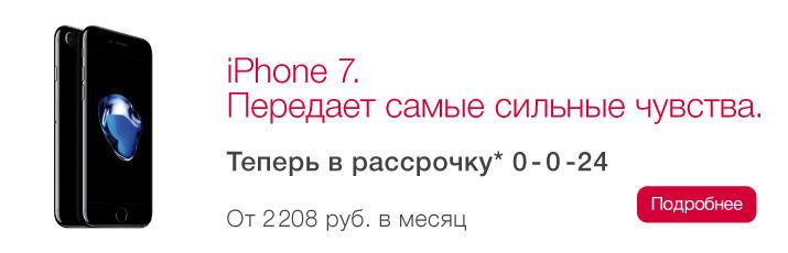 Смартфоны Apple теперь в рассрочку*!