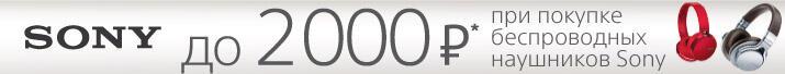 Купи наушники SONY и получи подарочный сертификат до 2000 рублей!
