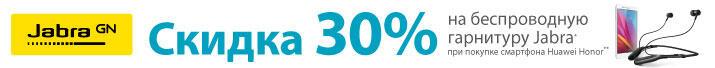 При покупке смартфона Huawei Honor - скидка 30% на гарнитуру Jabra!