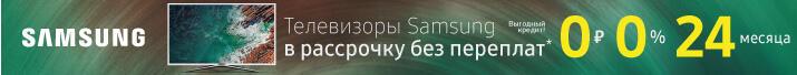 Телевизоры Samsung в рассрочку без переплат*!