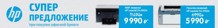 Скидки на принтер и МФУ HP!
