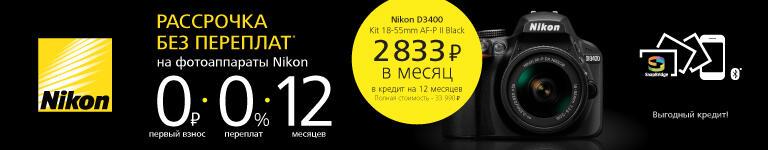 Рассрочка без переплат* 0-0-12 на фотоаппараты Nikon