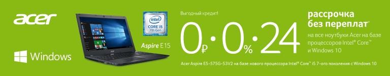 Ноутбуки Acer в рассрочку без переплат*!