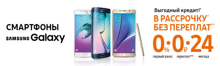 Рассрочка 0-0-24 на смартфоны Samsung