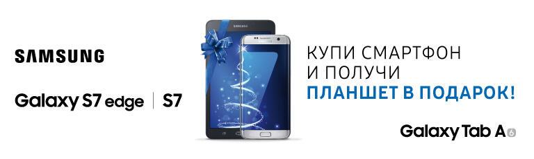 Купи Samsung Galaxy S7 / S7 Edge и получи планшет в подарок!